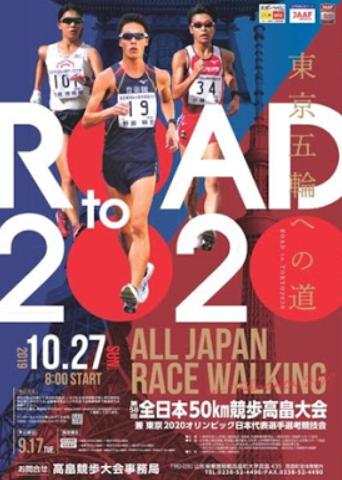 191027 JPN, Road to 2020